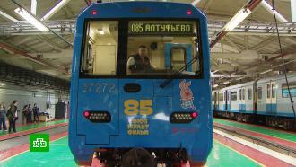 Вметро Москвы запустили поезд «Союзмультфильм»