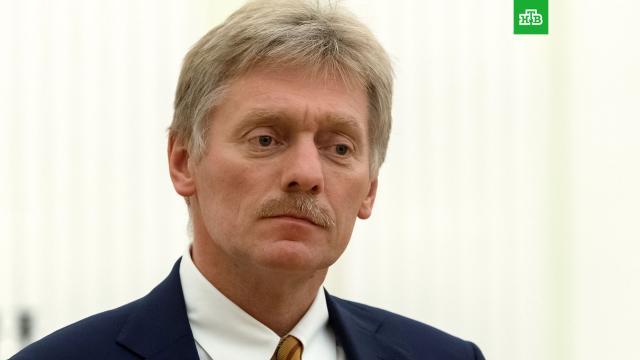 ВКремле отреагировали на план США назначить спецпредставителя по «Северному потоку— 2».США, Северный поток, газопровод, санкции.НТВ.Ru: новости, видео, программы телеканала НТВ