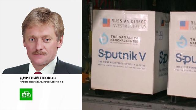 «Другим больше достанется»: вКремле отреагировали на негативный отзыв о«СпутникеV» вСловакии.Словакия, вакцинация, коронавирус.НТВ.Ru: новости, видео, программы телеканала НТВ