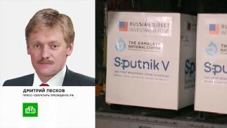 «Другим больше достанется»: вКремле отреагировали на негативный отзыв о«СпутникеV» вСловакии