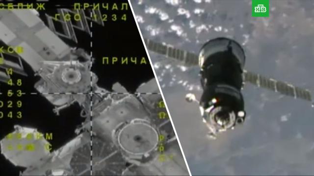 «Ю.А.Гагарин» скосмонавтами пристыковался кМКС.МКС, космонавтика, космос.НТВ.Ru: новости, видео, программы телеканала НТВ