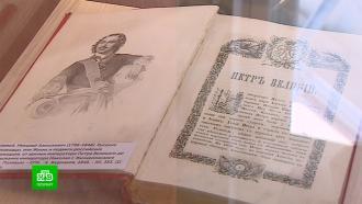 Петру I и его морским победам посвятили выставку в Петербурге