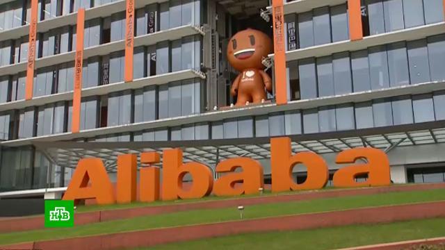 Китай оштрафовал интернет-гиганта Alibaba на $3млрд.Китай, компании, штрафы, экономика и бизнес.НТВ.Ru: новости, видео, программы телеканала НТВ