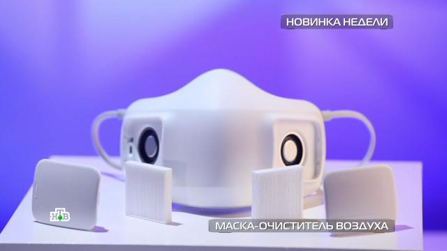 Вторые легкие: тест маски — очистителя воздуха.НТВ.Ru: новости, видео, программы телеканала НТВ