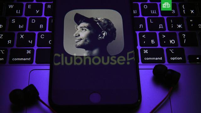 Данные 1, 3 млн пользователей Clubhouse утекли в Сеть.В свободном доступе в Интернете неизвестные выложили личные данные примерно 1, 3 млн пользователей соцсети Clubhouse.Интернет, соцсети.НТВ.Ru: новости, видео, программы телеканала НТВ