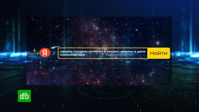 Назван самый популярный запрос вСети оЮрии Гагарине.Гагарин, Интернет, Яндекс, космонавтика, космос.НТВ.Ru: новости, видео, программы телеканала НТВ