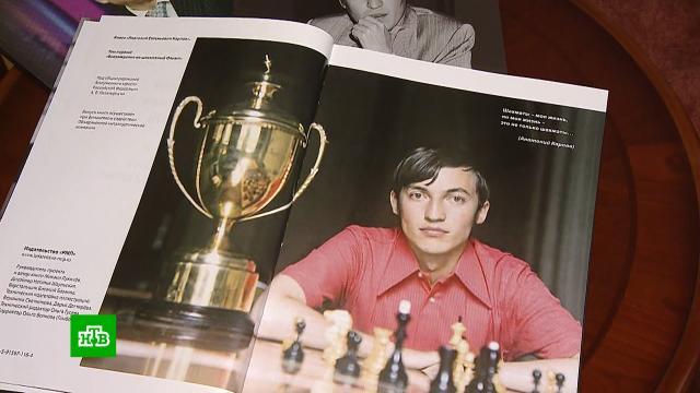В Москве представили книгу гроссмейстера Карпова