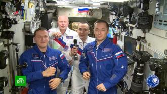 Экипаж МКС поздравил россиян сДнем космонавтики