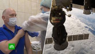 «Должен осознать каждый»: космонавты призвали сделать прививку от коронавируса