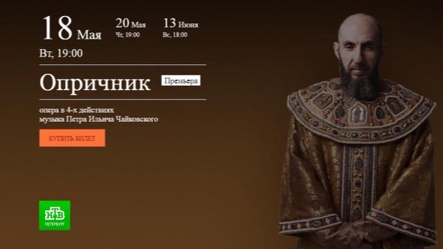 Худрук Михайловского театра предстал в образе Ивана Грозного