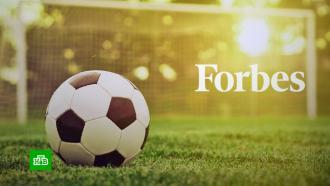 Forbes назвал самые дорогие футбольные клубы мира