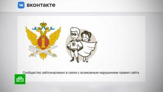 ФСИН открестилась от верифицированного одноименного сообщества во «ВКонтакте»