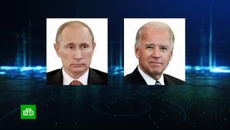 Путин провел телефонный разговор сБайденом