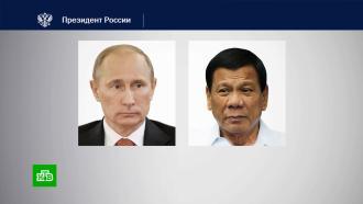 Путин обсудил борьбу скоронавирусом спрезидентом Филиппин