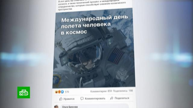Госдеп поздравил землян сДнем космонавтики портретом астронавта NASA.Гагарин, Госдепартамент США, дипломатия, космонавтика, космос, памятные даты.НТВ.Ru: новости, видео, программы телеканала НТВ