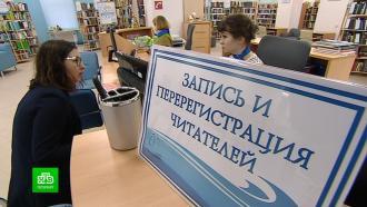 ВПетербурге впервые выберут лучшего университетского библиотекаря