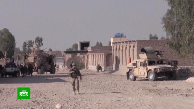 Пришло время уходить: чем обернется вывод войск США из Афганистана.Афганистан, Байден, США, армии мира, войны и вооруженные конфликты.НТВ.Ru: новости, видео, программы телеканала НТВ