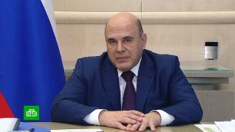 Мишустин: Россия справляется с<nobr>COVID-19</nobr> успешнее других стран