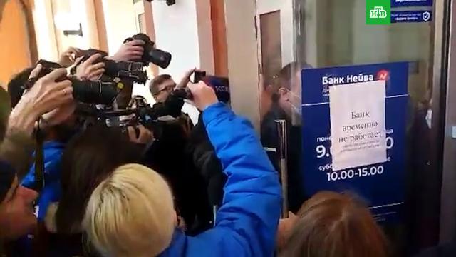 Клиенты лишенного лицензии банка «Нейва» штурмуют отделения.Центробанк, банки, экономика и бизнес.НТВ.Ru: новости, видео, программы телеканала НТВ