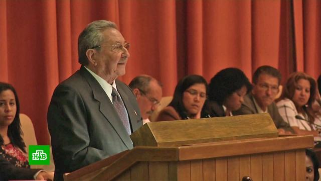 Конец эпохи: Рауль Кастро уходит с чувством выполненного долга.Куба, назначения и отставки, США, история, санкции.НТВ.Ru: новости, видео, программы телеканала НТВ