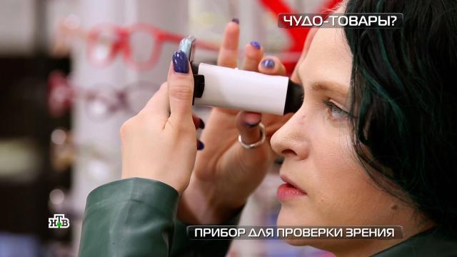 Прибор для проверки зрения ипортативный газовый гриль.НТВ.Ru: новости, видео, программы телеканала НТВ