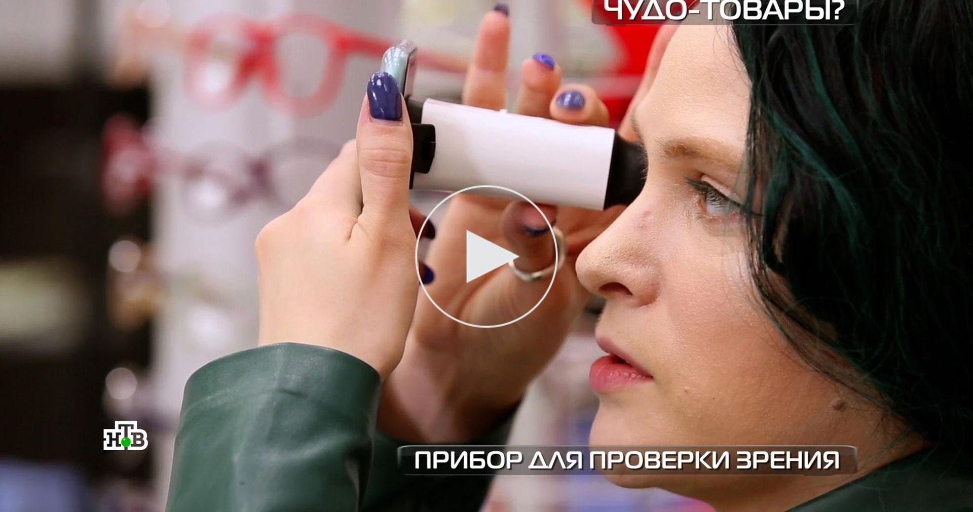 Прибор для проверки зрения ипортативный газовый гриль