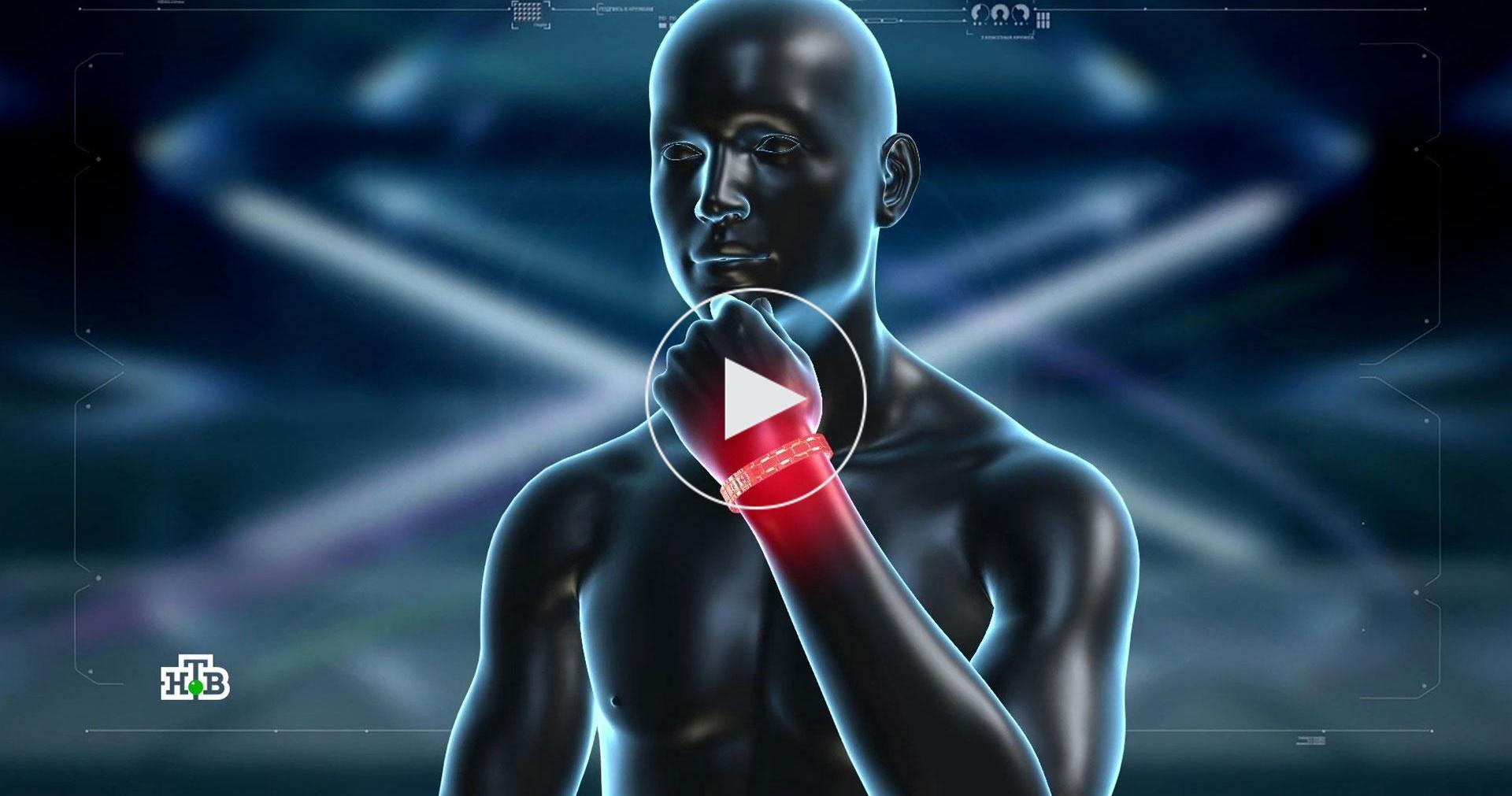Естьли лечебный эффект от магнитных браслетов?