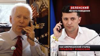 «Будут новые жертвы»: Байден толкает Зеленского квойне сРоссией.НТВ.Ru: новости, видео, программы телеканала НТВ