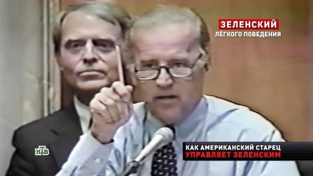 Американский старец: как Джо Байден стал тайным хозяином Украины.Байден, Зеленский, США, Украина, эксклюзив.НТВ.Ru: новости, видео, программы телеканала НТВ
