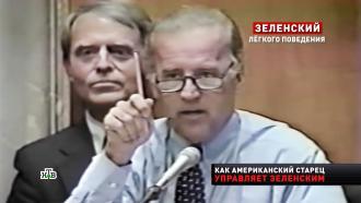Американский старец: как Джо Байден стал тайным хозяином Украины.НТВ.Ru: новости, видео, программы телеканала НТВ