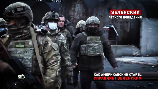 «Заберите Донбасс назад»: какое задание получил Зеленский от Байдена.Байден, Зеленский, НТВ, Украина, войны и вооруженные конфликты, эксклюзив.НТВ.Ru: новости, видео, программы телеканала НТВ