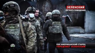 «Заберите Донбасс назад»: какое задание получил Зеленский от Байдена.НТВ.Ru: новости, видео, программы телеканала НТВ