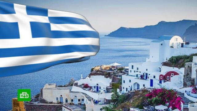 Греция отменяет обязательный карантин для туристов из 5 стран.Греция, карантин, коронавирус, туризм и путешествия, эпидемия.НТВ.Ru: новости, видео, программы телеканала НТВ