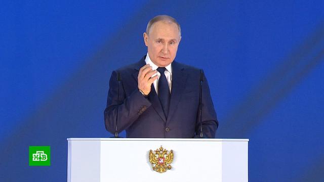 Здоровье, экология, поддержка семей: Путин посвятил послание-2021 внутренним вопросам.Путин, парламенты, социальное обеспечение, экология, экономика и бизнес.НТВ.Ru: новости, видео, программы телеканала НТВ