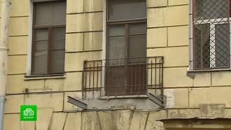 Висторическом центре Петербурга начали избавляться от аварийных балконов