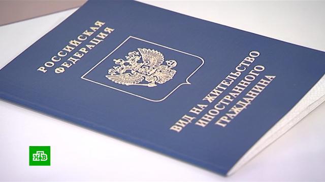 Законопроект о «золотых визах» внесут в правительство РФ.законодательство, инвестиции, паспорта.НТВ.Ru: новости, видео, программы телеканала НТВ