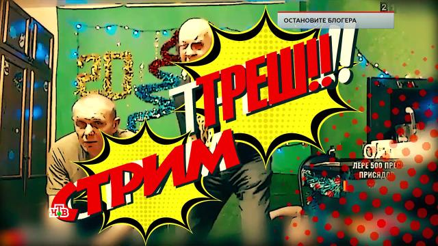 «Количество маньяков растет»: почему треш-стримы нужно запретить.блогосфера, жестокость, законодательство, полиция, расследование, эксклюзив.НТВ.Ru: новости, видео, программы телеканала НТВ