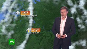 Прогноз погоды на 23 апреля