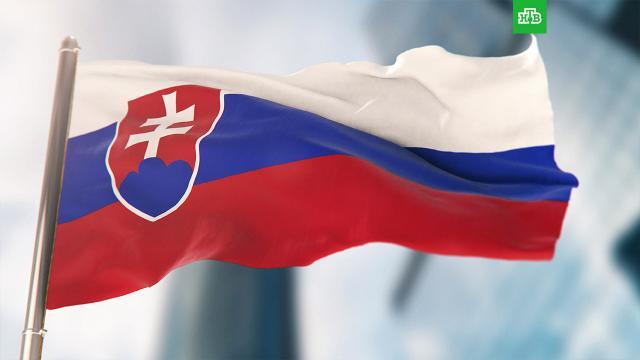 Словакия высылает российских дипломатов вслед за Чехией.Словакия, Чехия, дипломатия, скандалы.НТВ.Ru: новости, видео, программы телеканала НТВ
