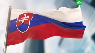 Словакия высылает российских дипломатов вслед за Чехией