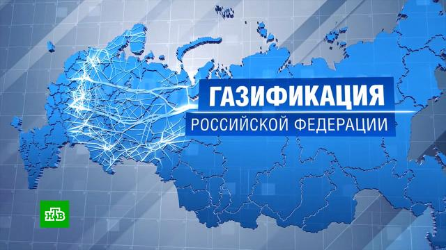 Уровень газификации регионов кконцу года превысит 72%.Газпром, газ, экономика и бизнес.НТВ.Ru: новости, видео, программы телеканала НТВ