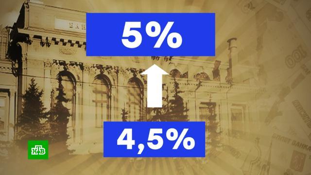 ЦБ второй раз за год поднял ключевую ставку.Центробанк, банки, экономика и бизнес.НТВ.Ru: новости, видео, программы телеканала НТВ