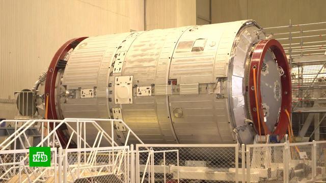 «Роскосмос» показал первый модуль новой орбитальной станции.МКС, Роскосмос, космонавтика.НТВ.Ru: новости, видео, программы телеканала НТВ