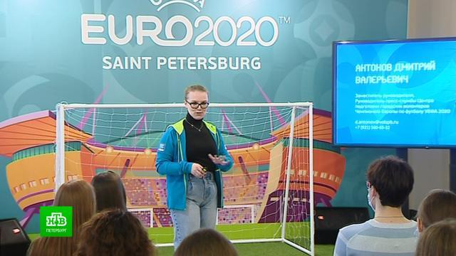 Петербургские волонтеры Евро-2020 приступили к обучению.Санкт-Петербург, волонтеры, футбол.НТВ.Ru: новости, видео, программы телеканала НТВ
