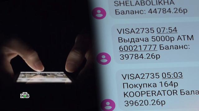 Мошенники нашли новые способы оформлять кредиты на россиян.банки, кредиты, мошенничество.НТВ.Ru: новости, видео, программы телеканала НТВ