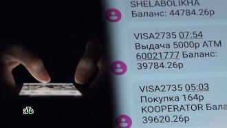 Мошенники нашли новые способы оформлять кредиты на россиян.НТВ.Ru: новости, видео, программы телеканала НТВ