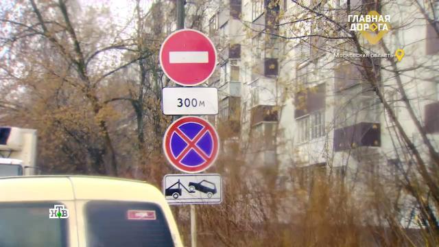 Внезапная эвакуация: как появляются иисчезают запрещающие парковку знаки.автомобили, штрафы, эвакуация.НТВ.Ru: новости, видео, программы телеканала НТВ