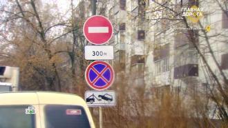 Внезапная эвакуация: как появляются иисчезают запрещающие парковку знаки.НТВ.Ru: новости, видео, программы телеканала НТВ