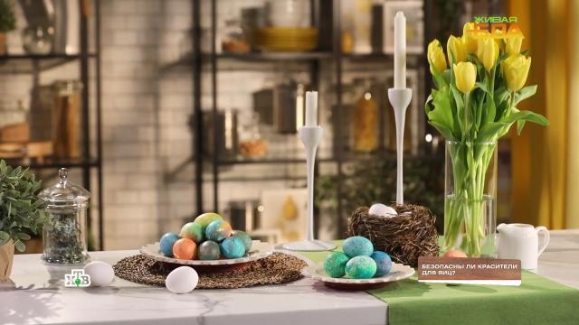 Безопасныли красители для яиц?НТВ.Ru: новости, видео, программы телеканала НТВ