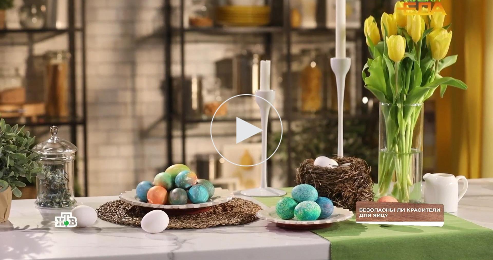Безопасныли красители для яиц?